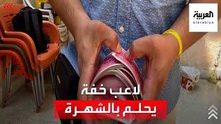 يبهر المارة بشوارع دمشق.. خفة يد وحيل سحرية لشاب سوري يحلم بالشهرة