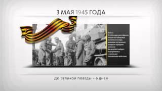 Календарь Победы. 3 мая 1945 года. (Великая Отечественная Война. )