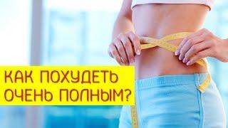 Как похудеть и сохранить результат, если Вы за 100 кг? [Галина Гроссманн]