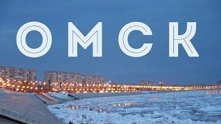 Мой Город - Омск