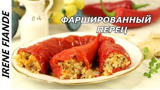 Фаршированный перец с мясом и рисом.Очень лёгкий и подробный рецепт