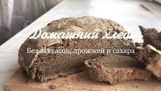 Как испечь хлеб без дрожжей | Полезный хлеб без закваски и дрожжей |