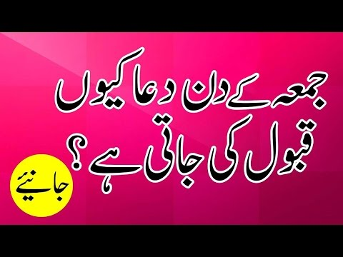 Ilyas Qadri   Jumma Mubarak   Dua Qabul Hone Ki Waja   Friday