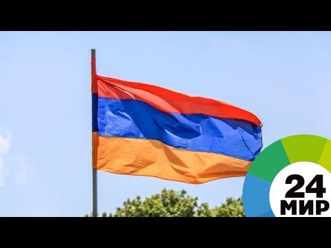 Концерты и дегустация вин: Армения отмечает День независимости - МИР 24