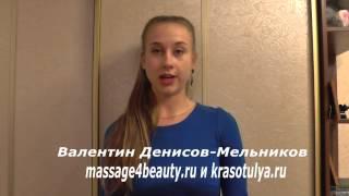 Хороший массаж видео отзыв. Самый лучший антицеллюлитный массаж в Москве, СПб отзывы