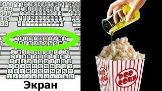 5 СЕКРЕТОВ кинотеатров, которые от нас скрывают