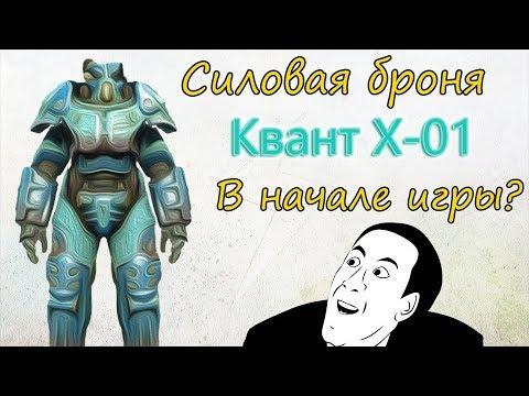 Fallout 4 - Силовая броня Квант X-01. Как достать в начале игры?