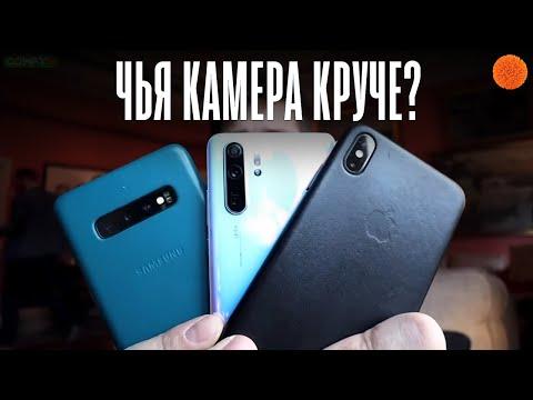 СРАВНЕНИЕ КАМЕР: Huawei P30 Pro, Samsung Galaxy S10+ и Apple IPhone Xs Max | COMFY