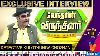 Vendharin Virunthinar -Exclusive Interview with Detective KulothungaCholan