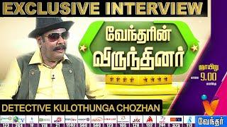 Vendharin Virunthinar -Exclusive Interview with Detective KulothungaCholan