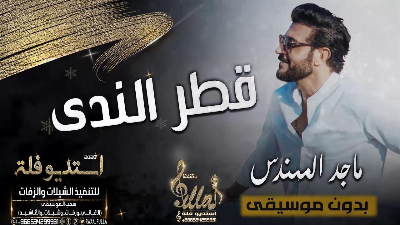 زفة قطر الندى بدون موسيقى ماجد المهندس مجانن بدون حقوق Youtube Movie Posters Movies Poster