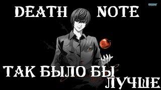 Так было бы лучше Death Note.
