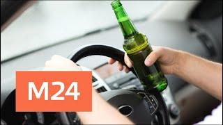Смотреть видео Вступил в силу новый закон о вождении в пьяном виде - Москва 24 онлайн