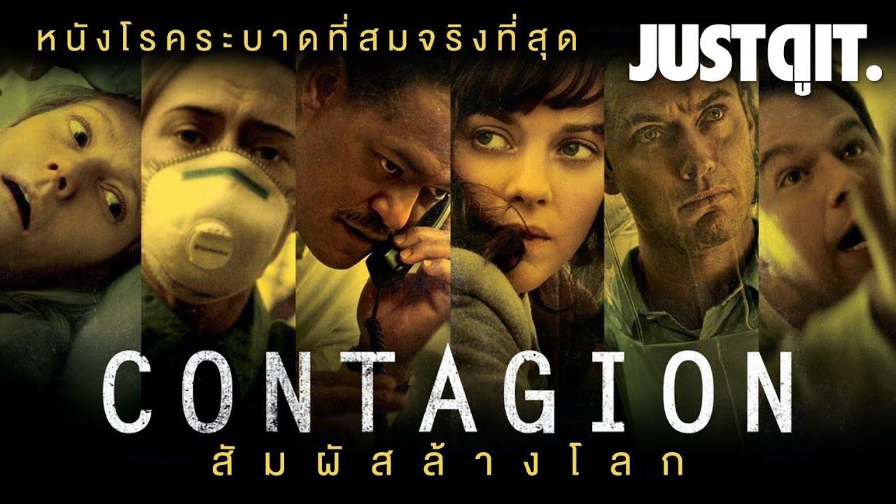 CONTAGION หนังโรคระบาด ที่สมจริงที่สุด #JUSTดูIT