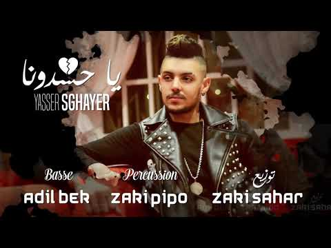Yasser Sghayer _ Ya Hasdouna ( La BomBe Sentimental💔 ) ياسر الصغير يتألّق في أغنية يا حسدونا