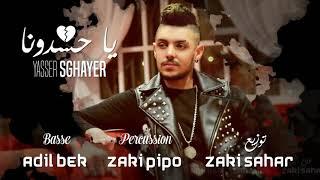 Gambar cover Yasser Sghayer _ Ya Hasdouna ( La BomBe Sentimental💔 ) ياسر الصغير يتألّق في أغنية يا حسدونا