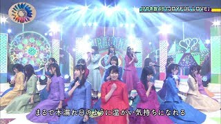 【For x2 play】『JOYFUL LOVE』 日向坂46(けやき坂46)