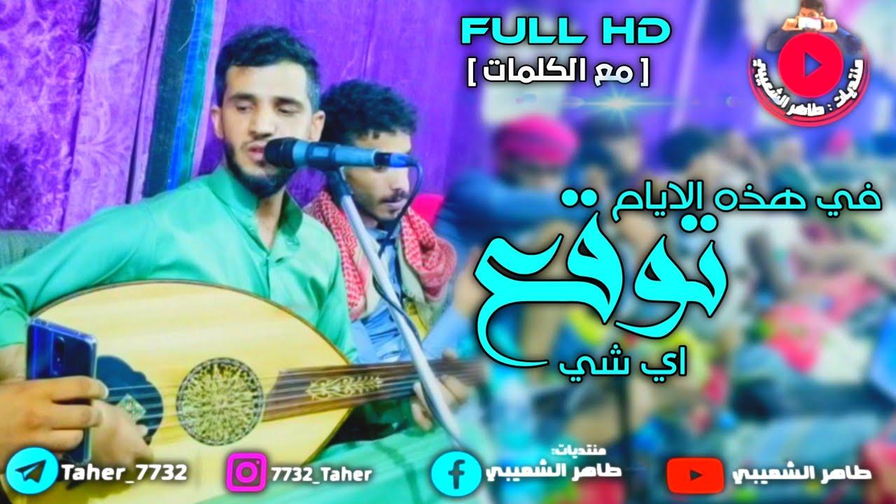 اجمل واقوى ماغنى  الفنان عزي صنعاني جديد ولاول مرة | من حبك الصبح ينساك العشي |2020 FULL HD