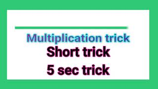 Multiplication Sort Trick in Bengali | Multiply Short Tricks f…