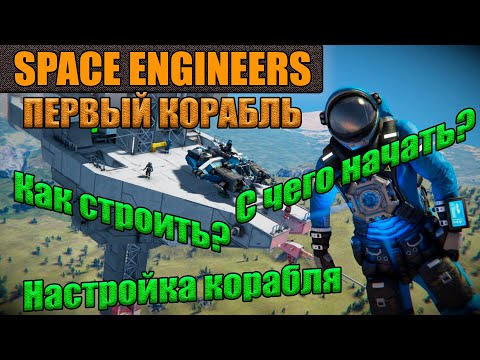 Space Engineers Как