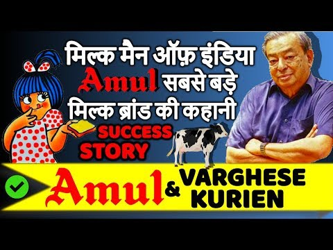 amul motivation What we can learn from 'milkman of india' who gave us amul his innovation and motivation to make amul constantly grow shows in his range of products.