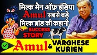 Amul Success Story |  Varghese Kurien Biography in Hindi | सबसे बड़े मिल्क ब्रांड की कहानी