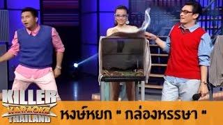 "Killer Karaoke Thailand - หงษ์หยก ""กล่องหรรษา"" 04-11-13"