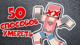 видео: 50 СПОСОБОВ УМЕРЕТЬ В МАЙНКРАФТ