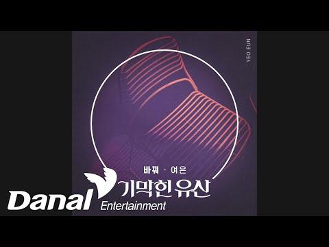 Youtube: 바꿔 / Yeoeun