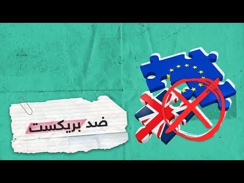 ضد بريكست.. بريطانيون يتظاهرون في إسبانيا قلقًا على مستقبلهم | RT Play