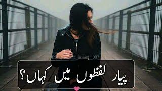 Pyar lafzon me kaha | veeran si hogai ye Zindagi Meri Heart touching status