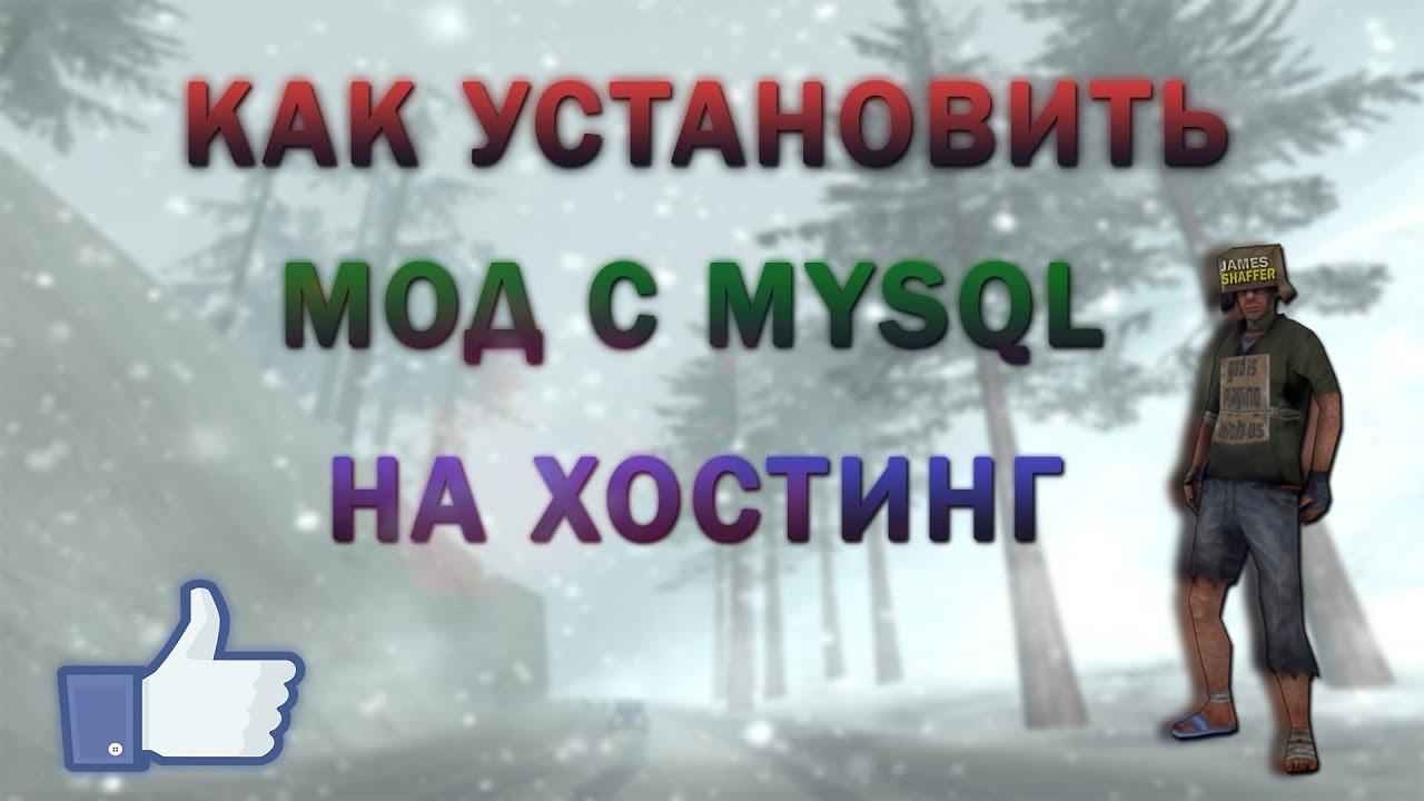 Мод mysql на хостинге samp хостинг сайт рбк