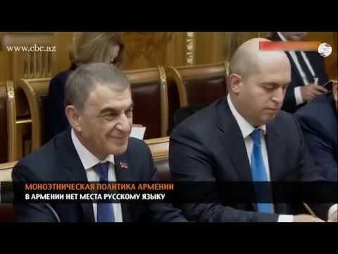 Условие России. Станет ли русский язык в Армении 2-м государственным?