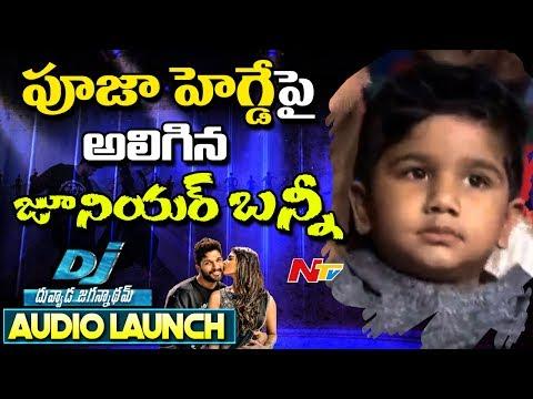 Allu Arjun's Son Ayaan Avoids Heroine In DJ- Duvvada Jagannadham Audio Function || NTV