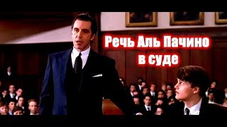 Речь Аль Пачино в суде фильм Запах женщины Al Pacino