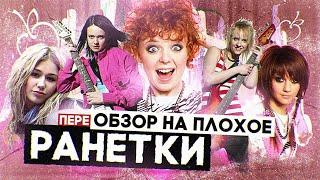 Сериал РАНЕТКИ (ЛЕГЕНДАРНАЯ РОК-группа) | переОБЗОР НА ПЛОХОЕ