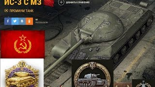 World of Tanks IS-3A 10Kills Kolobanov Pool's Medal 1vs7 Mega Carry EXPLAINED
