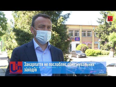 """""""Закарпаття не послаблює карантинні заходи"""", - Олексій Петров"""
