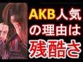 "NGT48 柏木由紀が告白した、AKB48が最強な""ある理由""にファンも驚愕。指原莉乃や渡辺…"