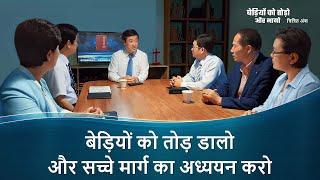"""Hindi Christian Video """"बेड़ियों को तोड़ो और भागो"""" क्लिप 1 - बेड़ियों को तोड़ डालो और सच्चे मार्ग का अध्ययन करो"""