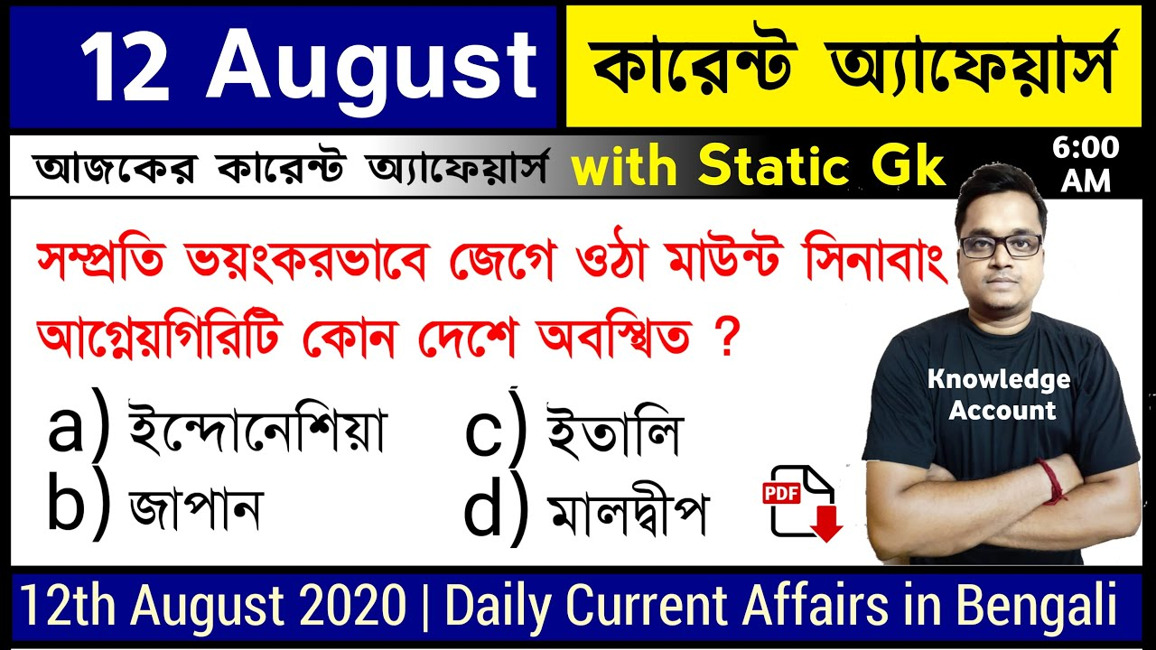 12th August 2020 daily current affairs in bengali  knowledge account কারেন্ট অ্যাফেয়ার্স 2020