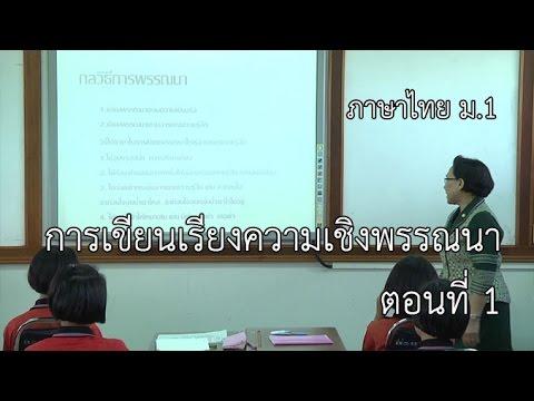 ภาษาไทย ม.1 การเขียนเรียงความเชิงพรรณนา ตอนที่ 1 ครูวิมลฉัตร มีหนองหว้า