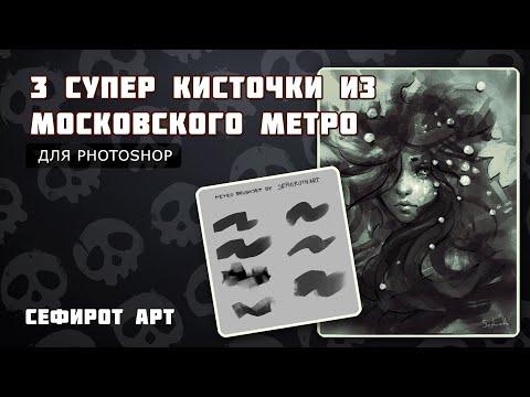 3 СУПЕР КИСТИ из МЕТРО для Photoshop (Сефирот Арт)