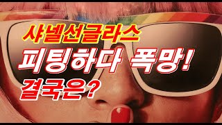 (7편)간판도 없는 11층 안경원 생존 방식  '…