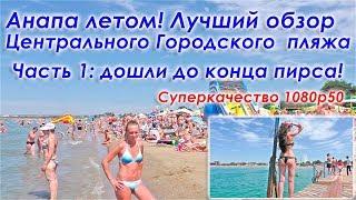 Самый полный и лучший видео обзор Центрального Городского пляжа Анапы летом. Туристам на заметку.