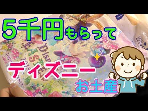 【ごめんなさい。再アップです。】おにいちゃんが5千円で買うディズニーお土産はなーに?
