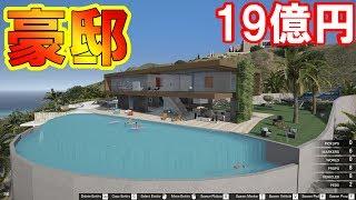 【GTA5】新物件・ハリウッドスターの豪邸に不法侵入してみた! thumbnail