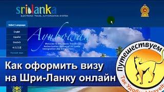 Как оформить виза на Шри Ланку онлайн(Подробнее о визе: http://traveltu.ru/aziya/shri-lanka/viza-na-shri-lanku Сайт ETA http://www.eta.gov.lk/slvisa/ Процедура оформления на сайте доста..., 2014-11-20T22:08:50.000Z)