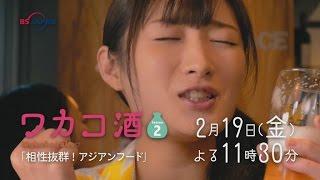 2月19日(金)夜11時30分放送】 大ヒットグルメドラマ待望の新シリーズ! ...