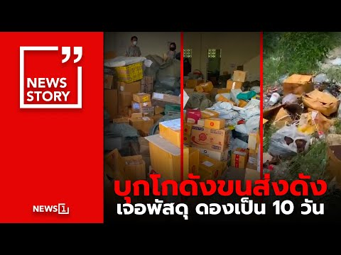 บุกโกดังขนส่งดัง เจอพัสดุ ดองเป็น 10 วัน  : [News story]